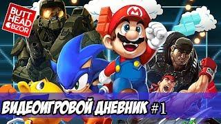 Видеоигровой Дневник #1