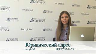 видео Предоставление юридического адреса