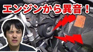 【異常】エンジンルームから変な音がするんですが・・・ thumbnail