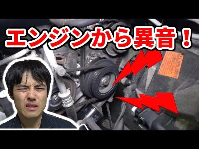 【異常】エンジンルームから変な音がするんですが・・・