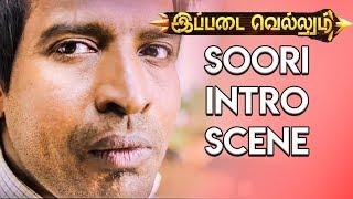 Ippadai Vellum Movie   Soori Intro Scene    Tamil New Movies   2017 Online Tamil Movies