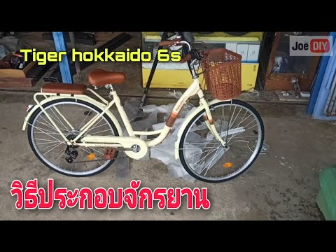 วิธี ประกอบจักรยานแม่บ้าน Tiger Hokkaido 6s