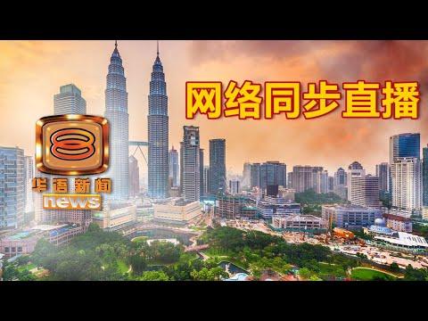 20200313 八度空间华语新闻网络同步直播