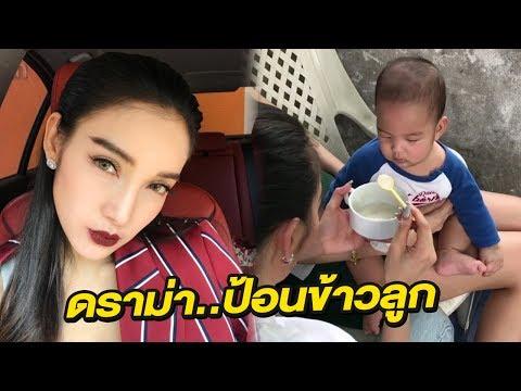 'แพท ณปภา' โดนชาวเน็ตจวกเละ - วันที่ 17 Jul 2017