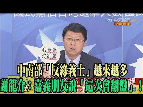 【精彩】中南部「反綠義士」越來越多 謝龍介:嘉義朋友說「這次會翻盤」!