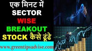 एक मिनट में SECTORWISE BREAKOUT STOCK कैसे ढूंढे| Latest Share Market Strategy|Sector Strategy