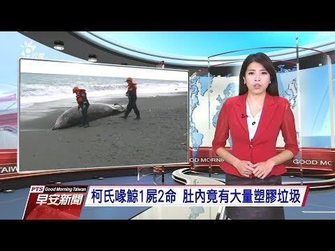 20190321 公視早安新聞