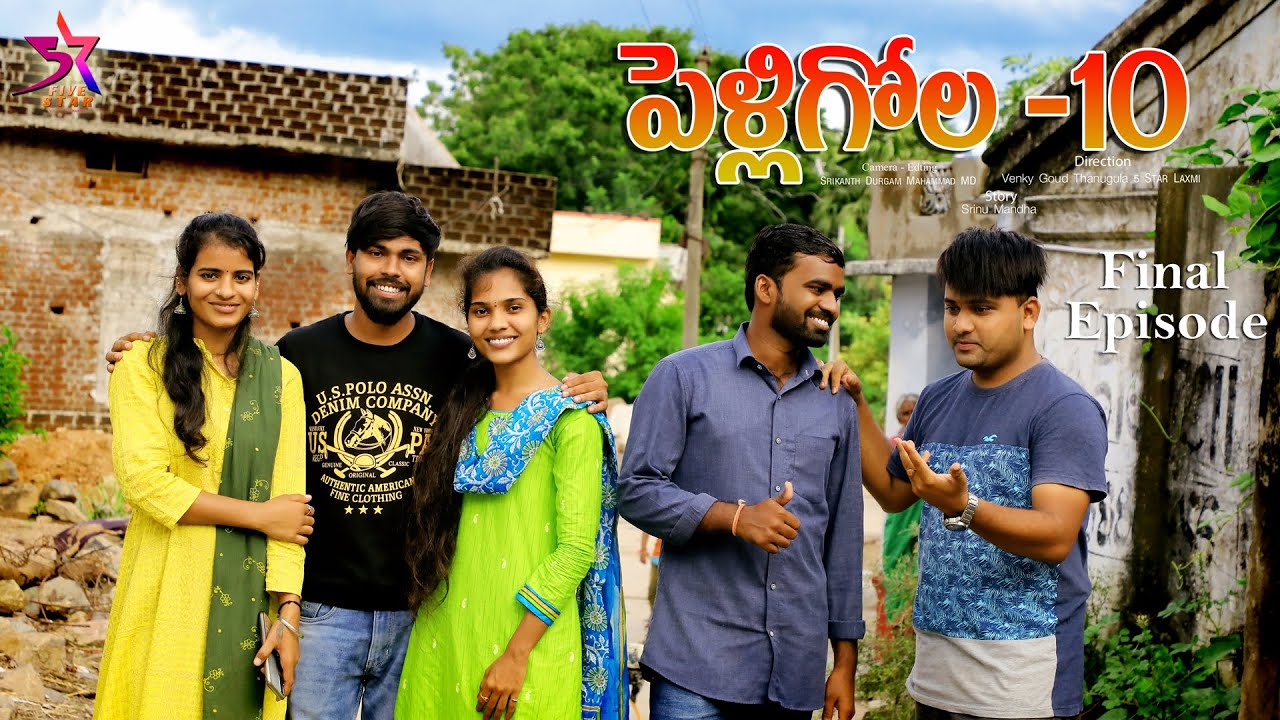 Pelli Gola Part 10 // Village Comedy Video // 5 Star Laxmi // Srikanth // MD // Venky