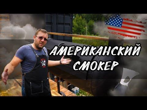 Американский смокер для дома
