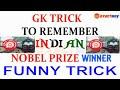 Funny GK TRICK to remember INDIAN NOBEL PRIZE WINNER | railway exam | ssc chsl | ssc cgl | govt job