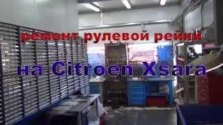 видео Ремонт задней балки на Ситроен Ксара в Москве