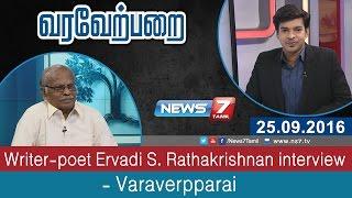 Writer-poet Ervadi S. Rathakrishnan interview in Varaverpparai | News7 Tamil
