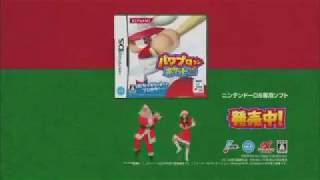 Japanese TV Commercials [4308] Power Pro-Kun Pocket 12 パワプロクンポケット12