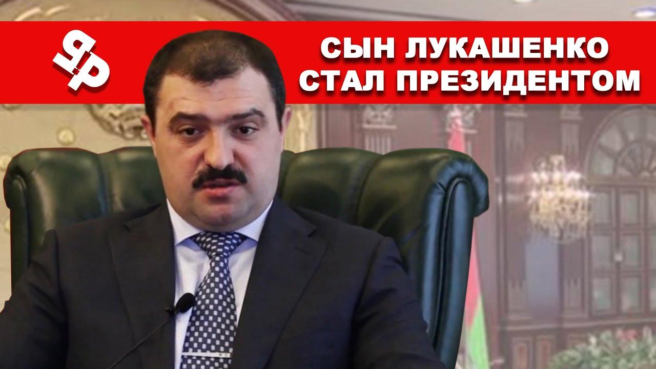 Сын Лукашенко стал Президентом / Реальная Беларусь