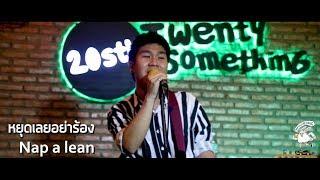หยุดเลยอย่าร้อง - Nap a lean [Live] 20Something Bar