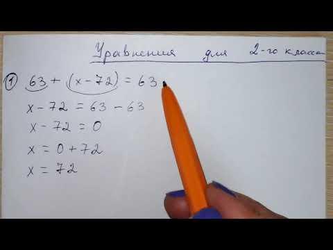 Как правильно решать уравнения 2 класс