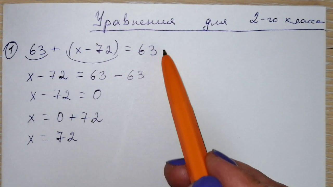 Как решить задачу 2 класса без деления решение задач волькенштейн 2002