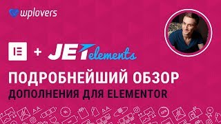 JetElements — подробный обзор дополнения для Elementor