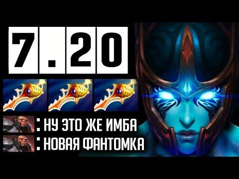 видео: НОВАЯ ФАНТОМКА 7.20 | phantom assassin dota 2