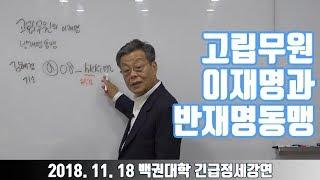 김갑수TV_정식녹화본) 고립무원 이재명과 반재명동맹 (2018년 11월 18일)