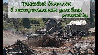 Танковый биатлон 2018 в экстремальных условиях