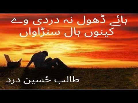 Haye dhol na dardi wey by Talib Hussain...