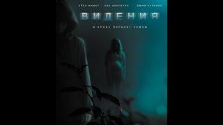 Видения (2015) Русский трейлер