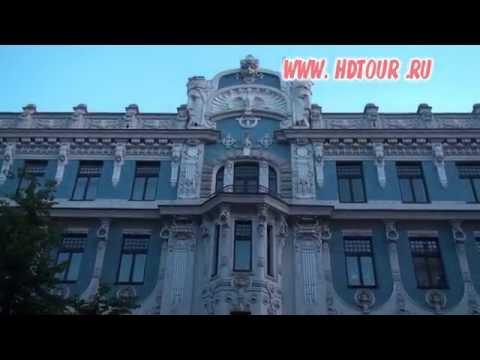 Latvia #5. Riga. Art Nouveau Video tour and Video guide.