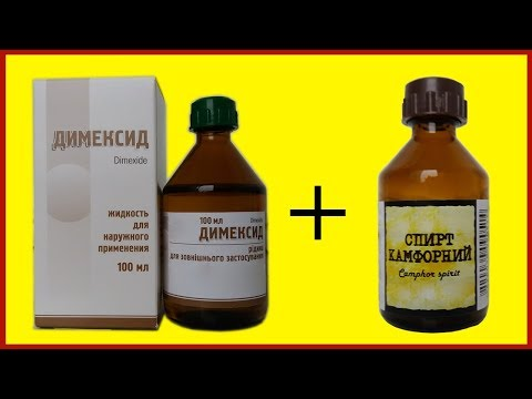 Димексид + камфорный спирт — протирание тела.