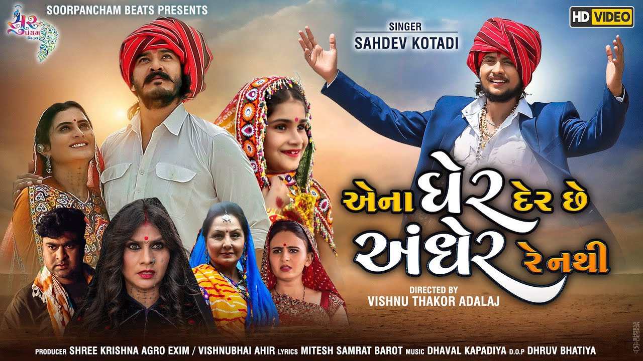 Ena Gher Der Che Andher Re Nathi   New Gujarati Video Song 2020 By Sahdev Kotadi