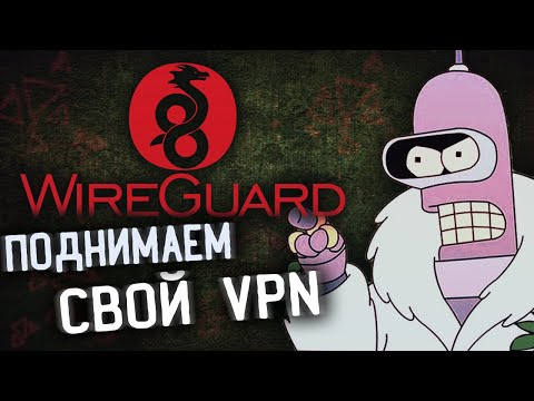 Свой WireGuard VPN за 10 минут на ПК и Android. Установка и настройка.