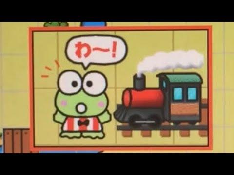 Sanrio TINY Park Vol.4に収録 けろけろけろっぴが主役の線路づくりパズルゲーム。 目的地の駅までに、隠れたキャラクターを乗せて、汽車を誘導させ...