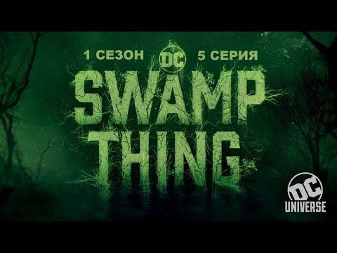 """Обзор сериала """"Болотная тварь"""" 1 сезон 5 серия"""