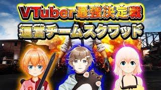 【PUBG】VTuber最強決定戦運営チームスクワッド【VTuber】