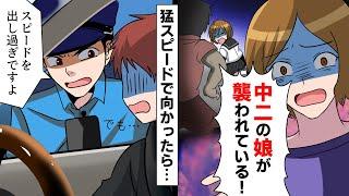 【LINE】元妻「中二の娘が襲われている!」→車を猛スピードで運転して向かったら警察「止まりなさい」→警察も一緒に来てもらった。結果ww【スカッとする話】