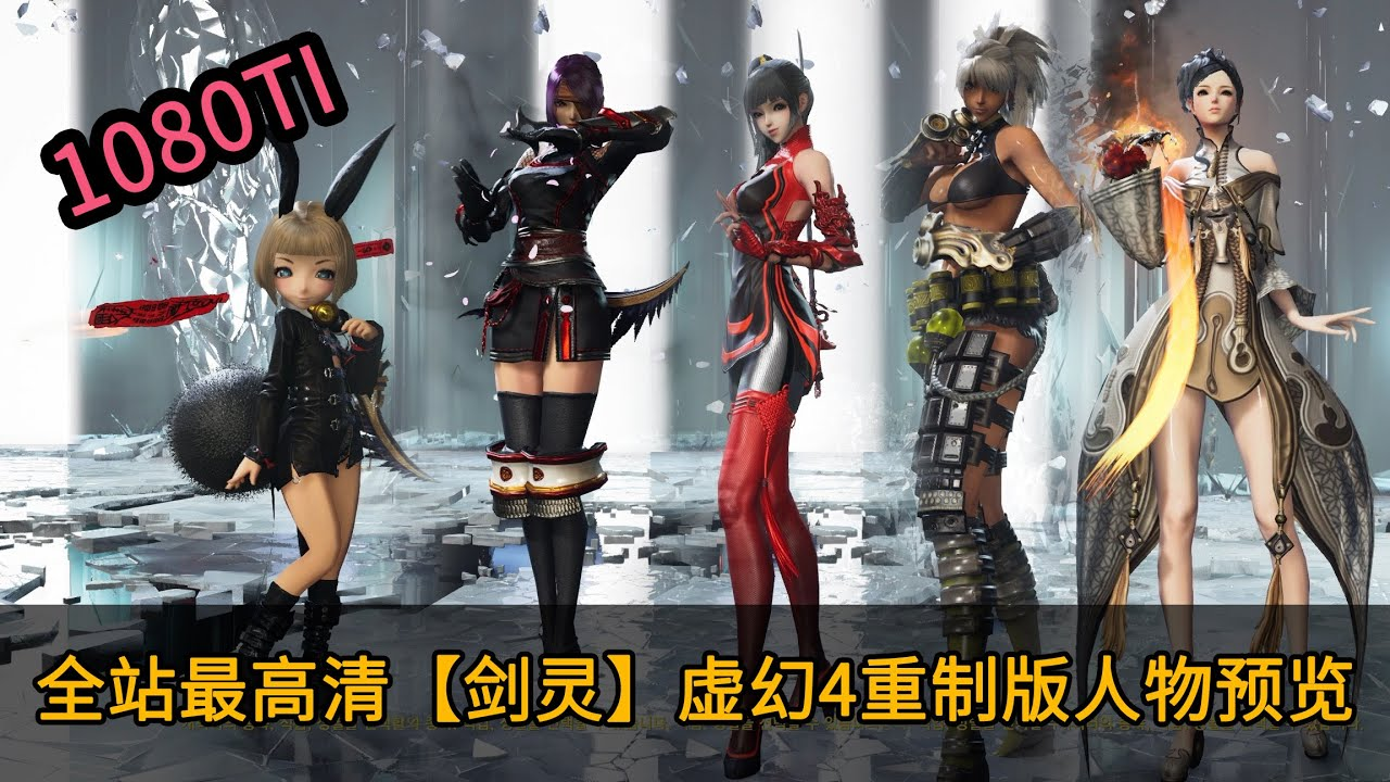 BNS Complete(UE4) character pre-creation preview