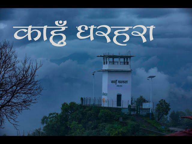 Kahun Dharahara  A  Beaytyful Monsoon  Time #काहु धरहरा