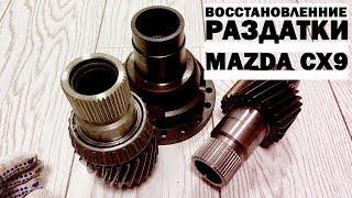 Ремонт восстановление раздатки и полного привода Mazda CX9