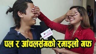 पल र आंचलसंगको रमाइलो गफ - Funny Talk With Paul Shah and Aanchal Sharma