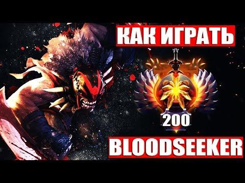 видео: КАК ИГРАТЬ ЗА bloodseeker ДОТА 2 | ГАЙД НА БЛУДСИКЕР dota 2 7.18
