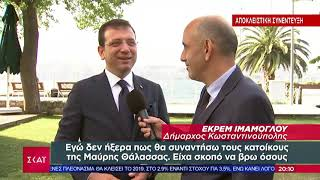 Ειδήσεις Βραδινό Δελτίο   Ο νέος δήμαρχος Κωνσταντινούπολης Εκρέμ Ιμάμογλου στον ΣΚΑΪ   01/07/2019