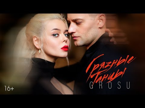 GROSU - Грязные танцы