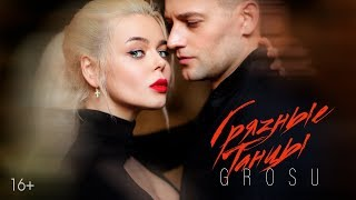 Download GROSU - Грязные танцы Mp3 and Videos