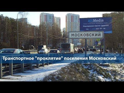 """Транспортное """"проклятие"""" поселения Московский."""