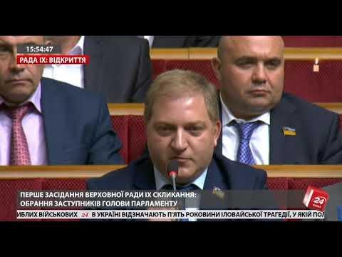 Виступ Руслана Стефанчука