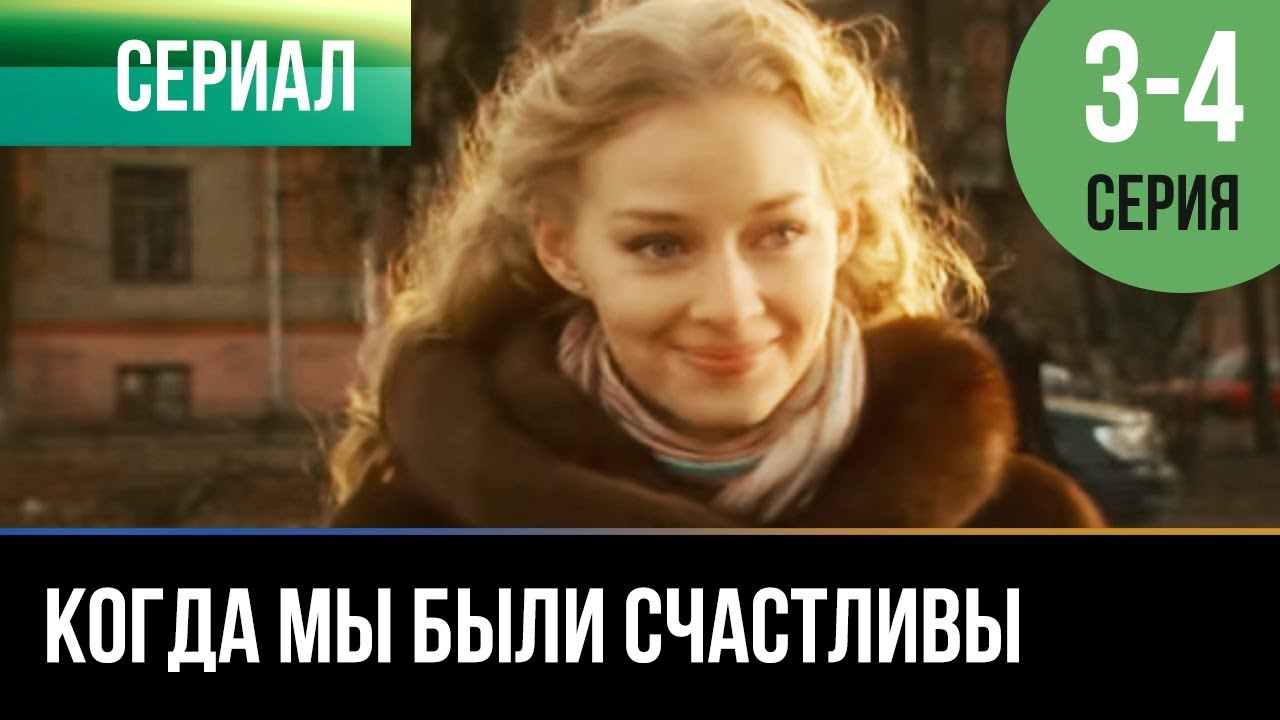 ▶️ Когда мы были счастливы 3 и 4 серия - Мелодрама   Фильмы и сериалы - Русские мелодрамы
