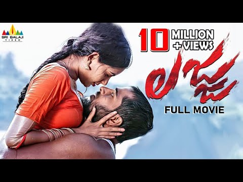 Lajja Telugu Full Movie | Madhumita,...