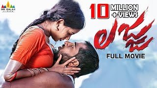 Lajja Full Movie | Latest Telugu Movies 2016 | Madhumitha, Shiva, Narasimha Nandi | Sri Balaji Video