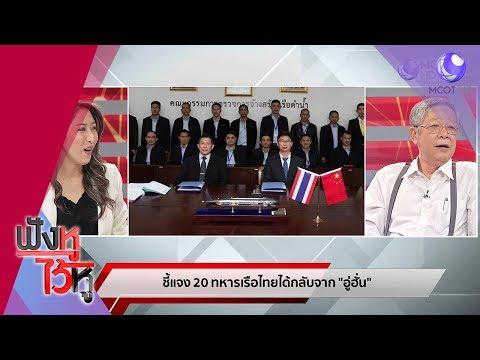 ฟังหูกรณี 20 ทหารเรือไทย ได้กลับจากอู่ฮั่น - วันที่ 28 Jan 2020