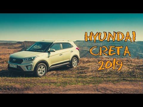 Hyundai Creta 2019: Хотели КАРЕТУ - купили КРЕТУ (ТЕСТ-ДРАЙВ, ОБЗОР, ЗНАКОМСТВО) #Hyundai #Creta